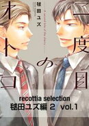recottia selection 毬田ユズ編2 vol.1