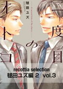 recottia selection 毬田ユズ編2 vol.3