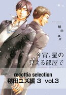 recottia selection 毬田ユズ編3 vol.3