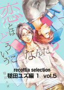 recottia selection 毬田ユズ編1 vol.5