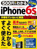 500円でわかる iPhone6s&6s Plus