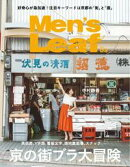 Leaf書籍 Men's Leaf vol.04