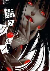 賭ケグルイ1巻(ガンガンコミックスJOKER)