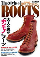 The Style of BOOTS 〜一生ものの傑作ブーツを手に入れろ〜