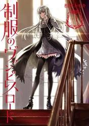 制服のヴァンピレスロード1巻(ガンガンコミックスJOKER)