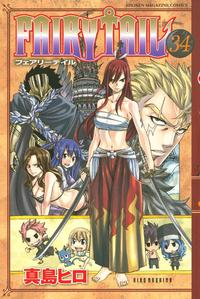 FAIRYTAIL34巻