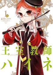 王室教師ハイネ1巻(Gファンタジーコミックス)