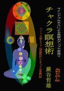 チャクラ瞑想術  無料お試し版