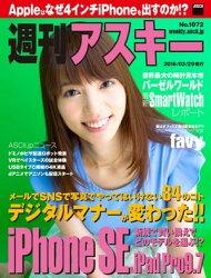 週刊アスキーNo.1072(2016年3月29日発行)(週刊アスキー)