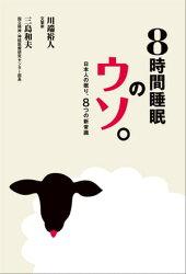 8時間睡眠のウソ。日本人の眠り、8つの新常識