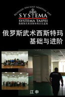 俄?斯武?西斯特?基?与?? (?体中文版)Fundamental and Advanced Russian Martial Art SYSTEMA
