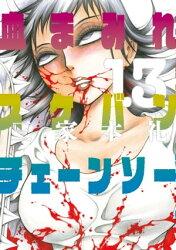 血まみれスケバンチェーンソー13(ビームコミックス)