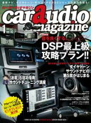 car audio magazine 2017年1月号 vol.113
