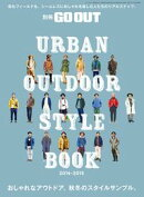 GO OUT特別編集 URBAN OUTDOOR STYLE BOOK 2014-2015