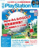 電撃PlayStation Vol.645