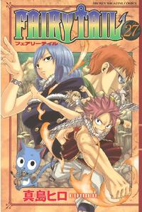 FAIRYTAIL27巻