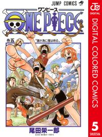 ONEPIECEカラー版5