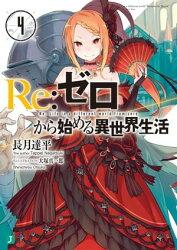 Re:ゼロから始める異世界生活4(MF文庫J)