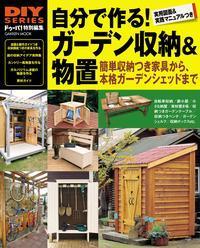 自分で作る!ガーデン収納&物置(学研ムックDIYシリーズ)