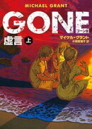 GONE ゴーン 3 虚言 上