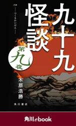 九十九怪談第九夜(角川ebook)(角川ebook)