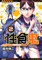 性食鬼2(ヤングチャンピオン烈コミックス)