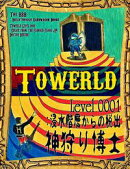 Towerld Level 0001