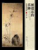 被遺忘的真跡:?鎮書畫重鑑 第三冊 Old Masters Repainted: Wu Zhen (1280-1354), prime objects and accretions