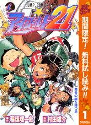 アイシールド21【期間限定無料】1(ジャンプコミックスDIGITAL)