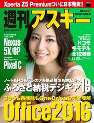週刊アスキーNo.1047(2015年10月6日発行)(週刊アスキー)