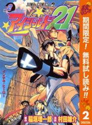 アイシールド21【期間限定無料】2(ジャンプコミックスDIGITAL)