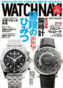 WATCH NAVI 2015年10月号 Autumn