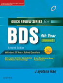 QRS for BDS IV Year, Vol 2 - E Book