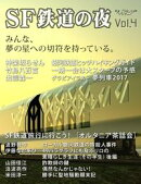 SF雑誌オルタニア vol.4 [SF鉄道の夜]edited by Junichi YONETA