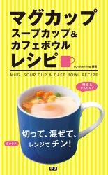 マグカップスープカップ&カフェボウルレシピ切って、混ぜて、レンジでチン!
