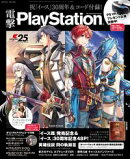 電撃PlayStation Vol.639