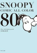 SNOOPY COMIC  ALL COLOR 80's
