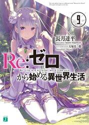 Re:ゼロから始める異世界生活9(MF文庫J)