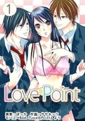 Love☆Point1巻(ラブドキッ。Bookmark!)