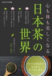 心も体も美しくなる日本茶の世界〜おうちお茶会で今日からもてなし美人〜