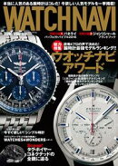 WATCH NAVI 1月号2016Winter