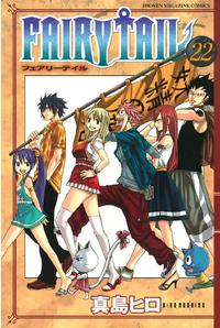 FAIRYTAIL22巻