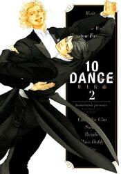 10DANCE2巻(ヤングマガジンサード)