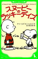 A Peanuts Book featuring SNOOPY for School Children (2…