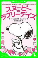A Peanuts Book featuring SNOOPY for School Children (3…