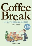 Coffee Break 第2巻