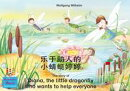 ?于助人的 小蜻蜓婷婷. 中文 - 英文 / The story of Diana, the little dragonfly who wants to help everyone. Ch…