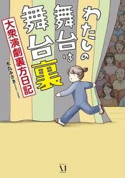 わたしの舞台は舞台裏大衆演劇裏方日記(コミックエッセイ)