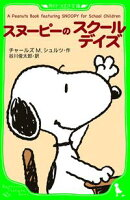 A Peanuts Book featuring SNOOPY for School Children スヌ…
