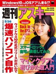 週刊アスキー2015年5/26号【電子特別版】(週刊アスキー)